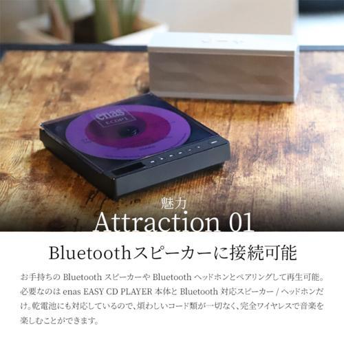 enas EASY CD PLAYER Bluetooth対応CDプレーヤー ECDP1 tokka 03