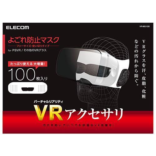 エレコム VR-MS100 VRよごれ防止マスク 100枚入|tokka