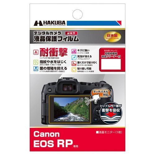 ハクバ DGFS-CAERP Canon EOS RP 専用 液晶保護フィルム|tokka