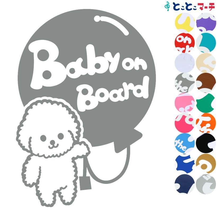 Baby on board犬 ビションフリーゼ 風船戌 干支 動物 ステッカーorマグネットが選べる 車  子供が乗っています toko-m