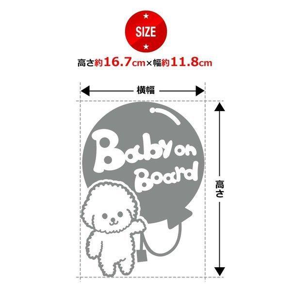 Baby on board犬 ビションフリーゼ 風船戌 干支 動物 ステッカーorマグネットが選べる 車  子供が乗っています toko-m 07