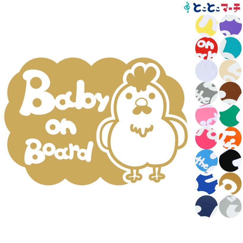 Baby on board 鶏 にわとり ニワトリ えっへん 吹き出し 可愛い 干支 動物 ステッカーorマグネットが選べる 車|toko-m