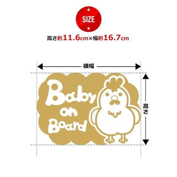 Baby on board 鶏 にわとり ニワトリ えっへん 吹き出し 可愛い 干支 動物 ステッカーorマグネットが選べる 車|toko-m|07
