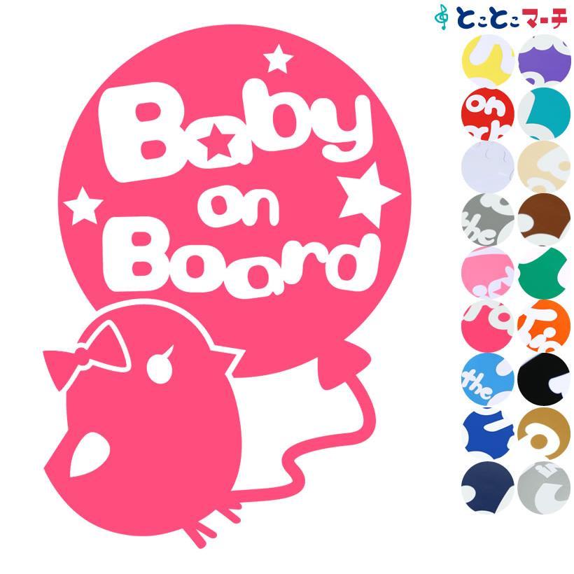 Baby on boardリボンヘアアクセ付 ひよこ ヒヨコ 女の子向け 赤ちゃん ステッカーorマグネットが選べる 車の後ろ 妊婦|toko-m