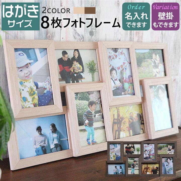 写真立て フォトフレーム 名入れ 文字入れ 可 ポストカード 8枚 ナチュラル 木製 写真立て 写真フレーム 写真たて 卒業 入学 プレゼント ラッピング 記念品|toko-m