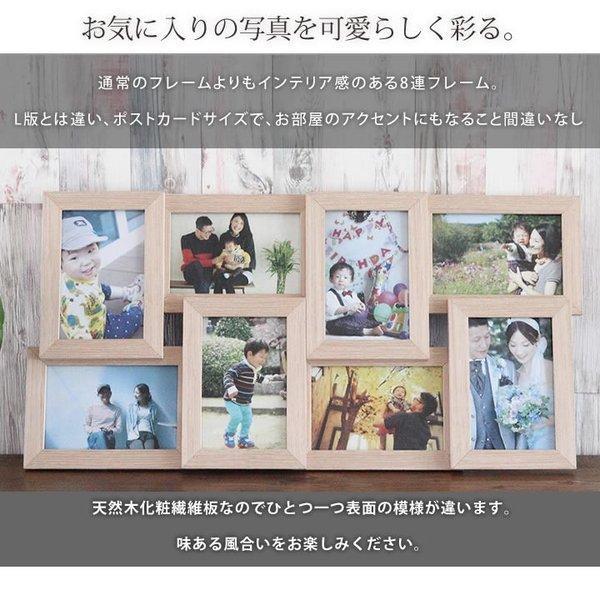 写真立て フォトフレーム 名入れ 文字入れ 可 ポストカード 8枚 ナチュラル 木製 写真立て 写真フレーム 写真たて 卒業 入学 プレゼント ラッピング 記念品|toko-m|04