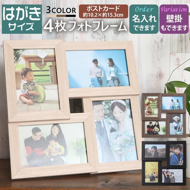 写真立て 写真フレーム フォトフレーム 名入れ 文字入れ 可能  ポストカード 4枚 ナチュラル 木製 写真たて ギフト 誕生日 卒業 入学 プレゼント ラッピング|toko-m