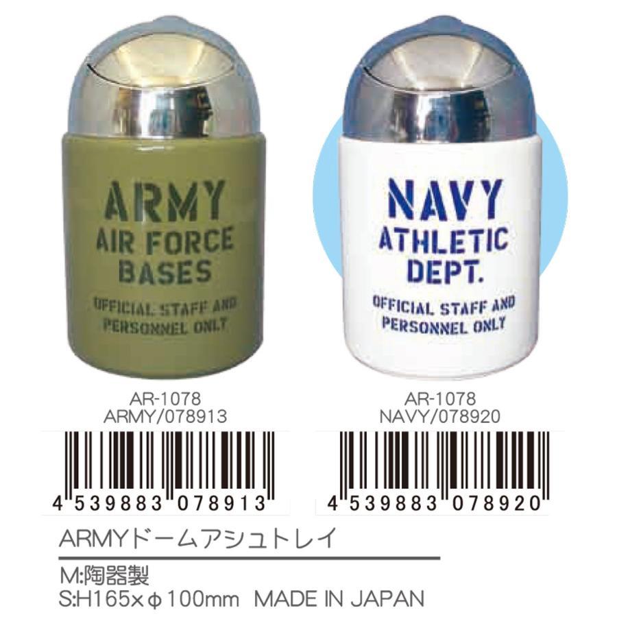 「灰皿」ARMYドームアッシュトレイ(18個入)