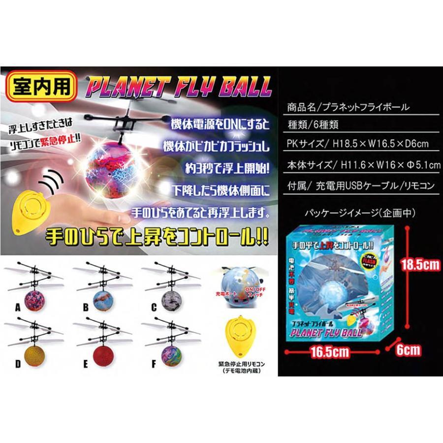 光るプラネットフライボール(48個入)