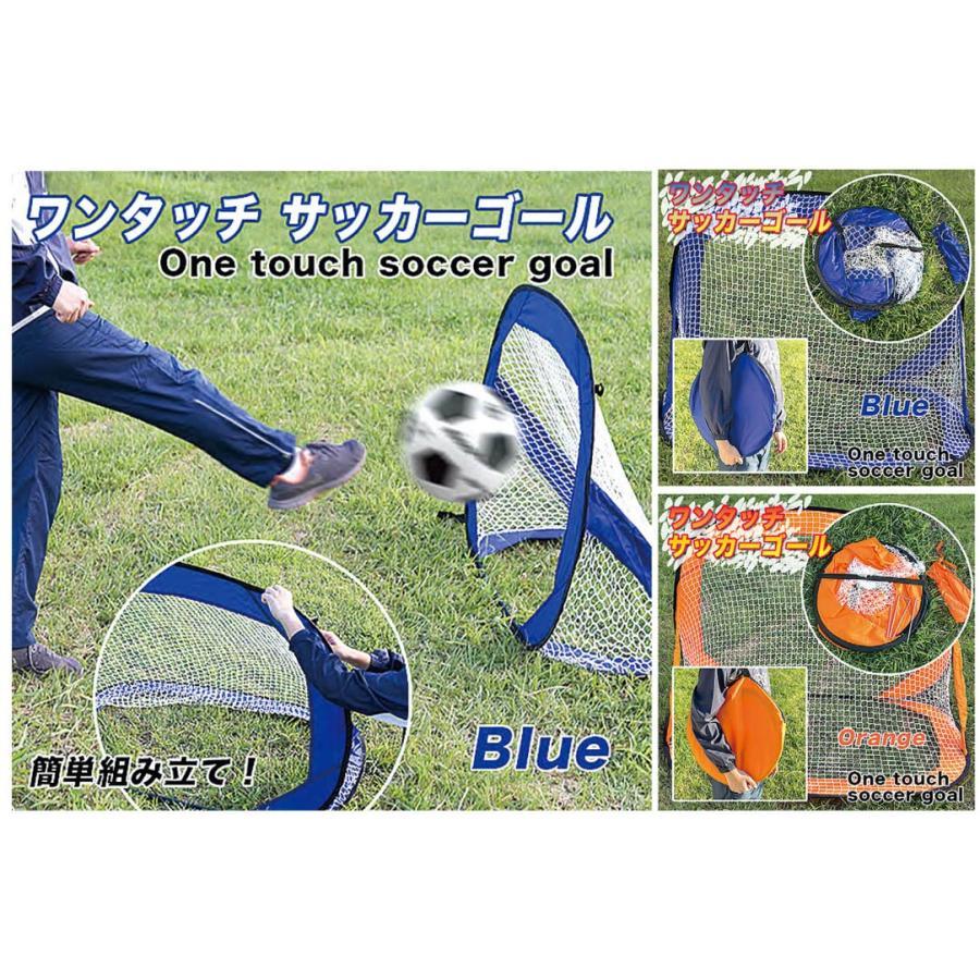 ミニサッカーゴール(20個入)