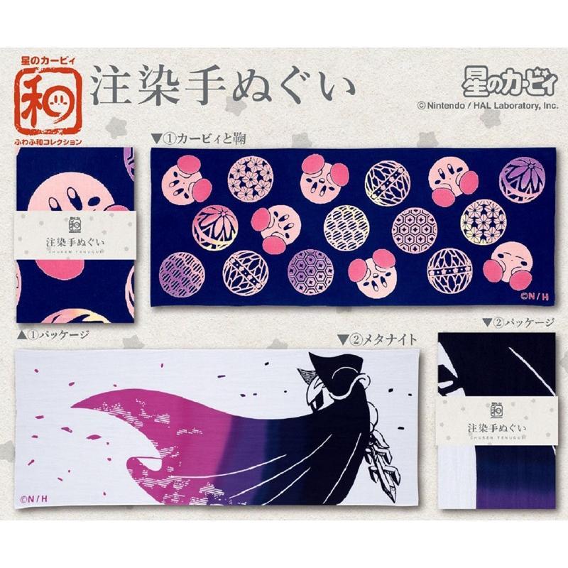 第一ネット 「和物」「星のカービィ」ふわふ和コレクション 注染手ぬぐい(36個入), 救骨さん 0c1d290a