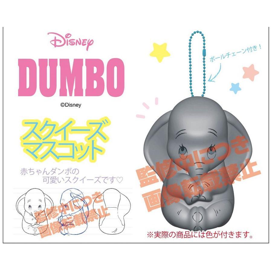 「ディズニー」「squishy」Disney ダンボ スクイーズマスコット(36個入)