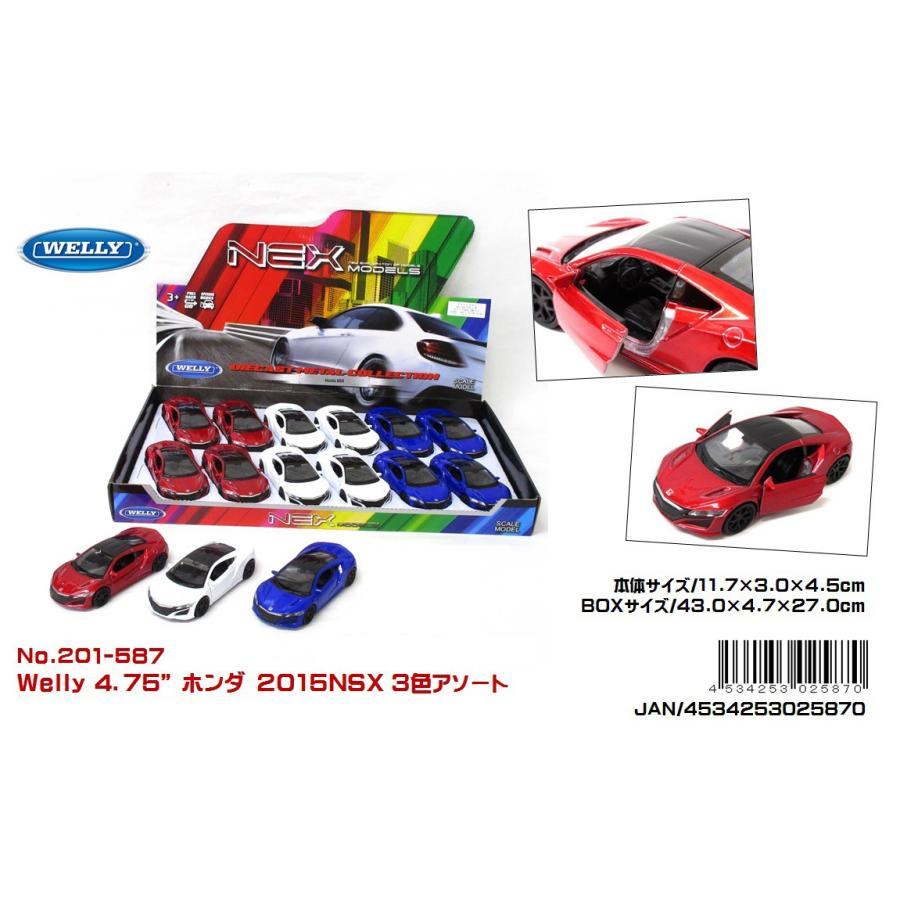 """「ミニカー」Welly 4.75"""" ホンダ 2015NSX 3色アソート (36個入)"""