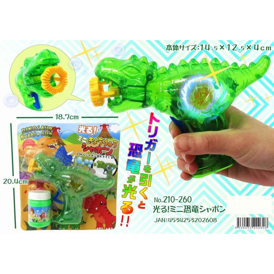 「シャボン玉」光るミニ恐竜シャボン(96個入)