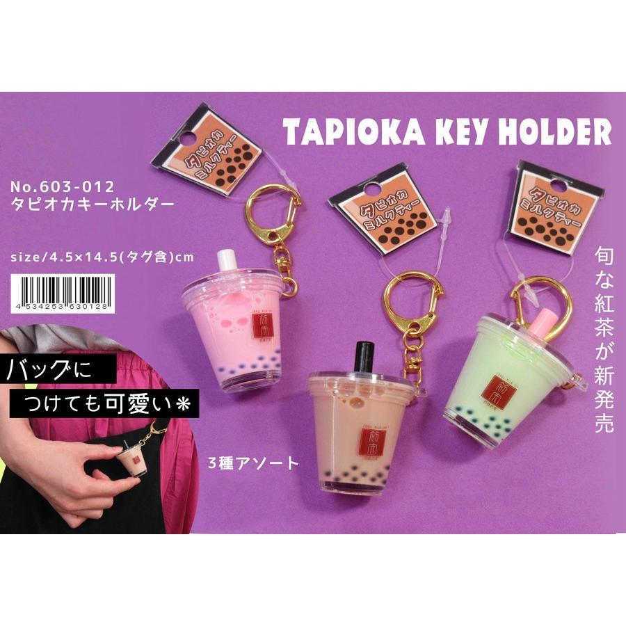 タピオカキーホルダー 3種アソート(90個入)