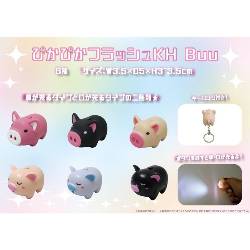 ぴかぴかフラッシュKH Buu(192個入)
