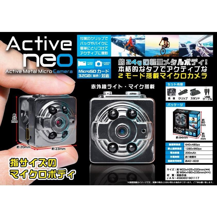 マイクロカメラ 「Active neo」(30個入)