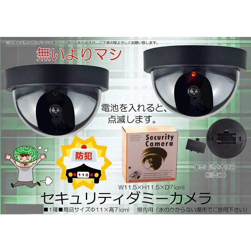 「防犯」セキュリュティダミーカメラ(100個入)