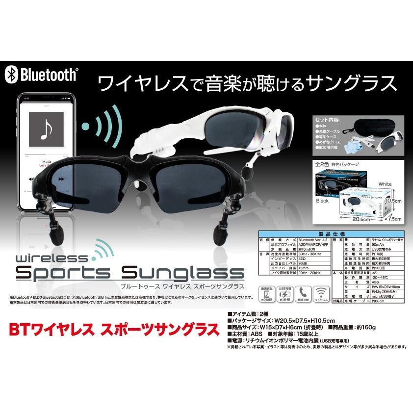 BT(ブルートゥース)ワイヤレス スポーツサングラス(30個入)