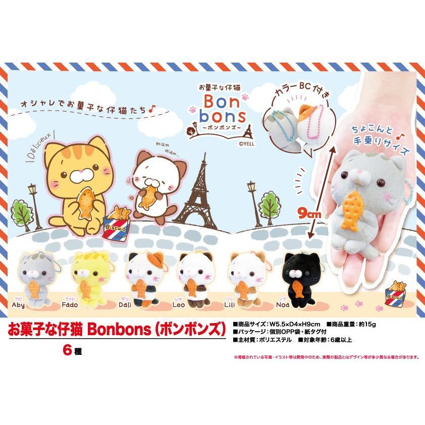 「猫グッズ」「ぬいぐるみ」お菓子な仔猫 Bonbons(ボンボンズ)(120個入)