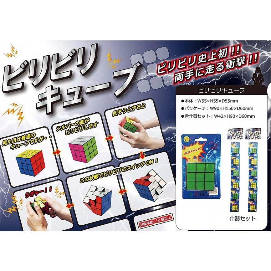 「オモシロ雑貨いたずら・ジョークグッズ」ビリビリキューブ(48個入)