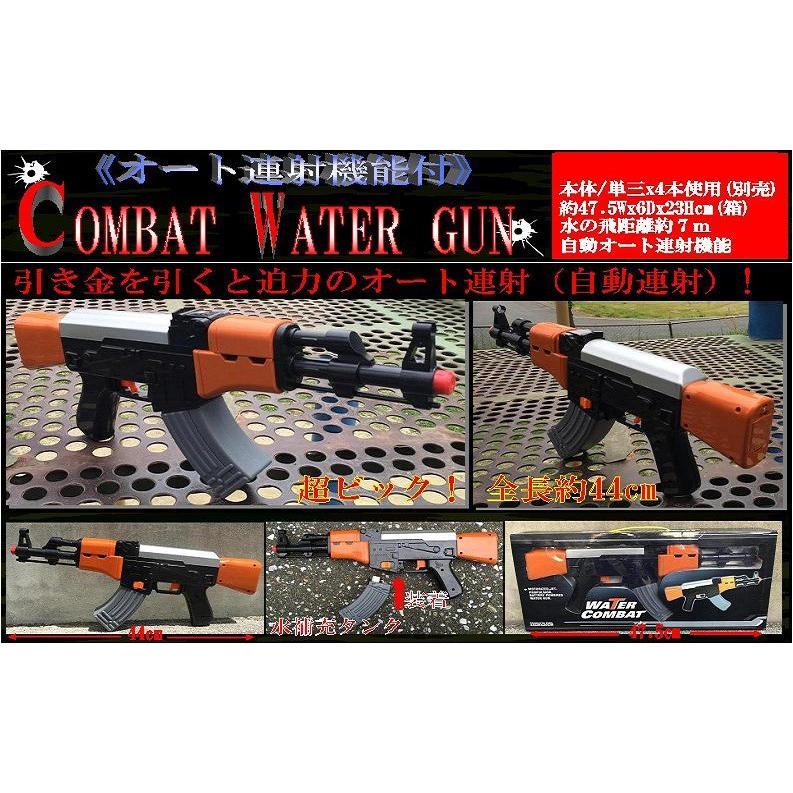 「水鉄砲」COMBAT WATER GUN(オート連射機能付)(24個入)