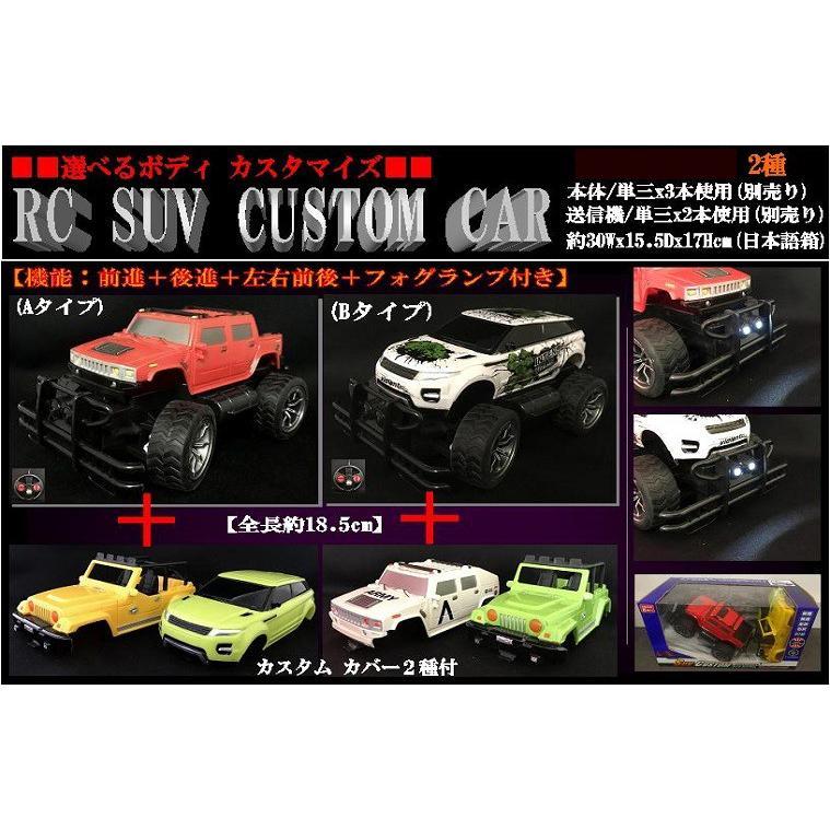 「ラジコン」RC SUV CUSTOM CAR (カスタムカバー2個付き)(24個入)