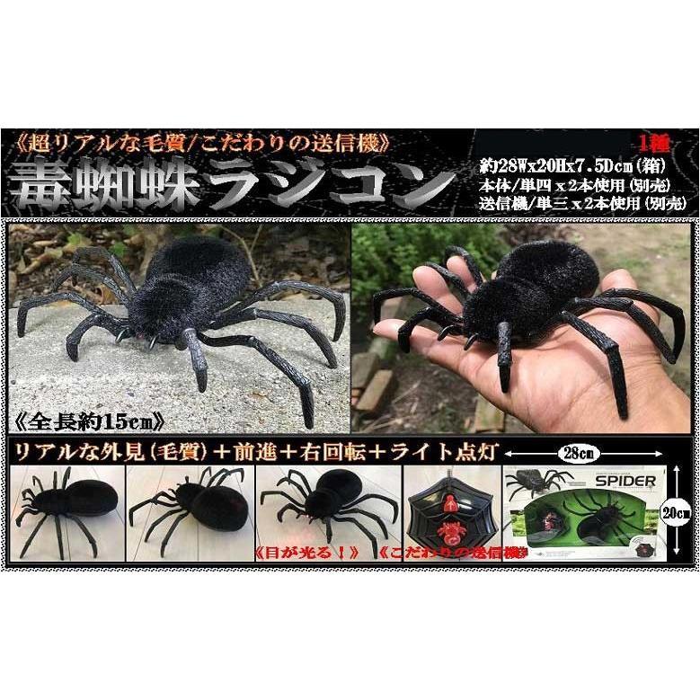 毒蜘蛛 ラジコン(24個入)