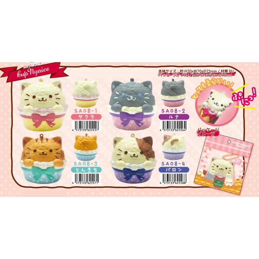 「NIC」「猫グッズ」「squishy」「スクイーズ」cafeSAKURA カップにゃいす(20個入)