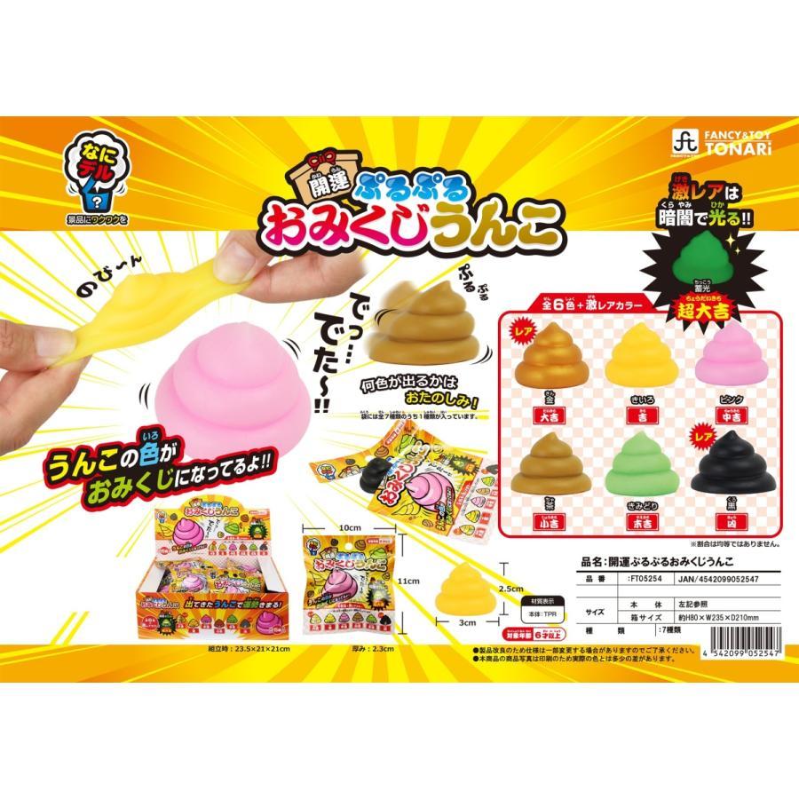 開運ぷるぷるおみくじうんこ(600個入)