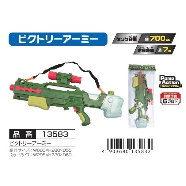 「水鉄砲」ビクトリーアーミー(18個入)