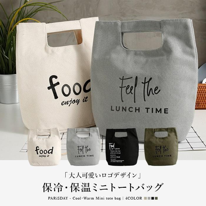 保温 保冷 トートバッグ ランチバッグ アルミ お弁当袋 ロゴプリント おしゃれ プリント 可愛い レディース メンズ 送料無料|tokohana
