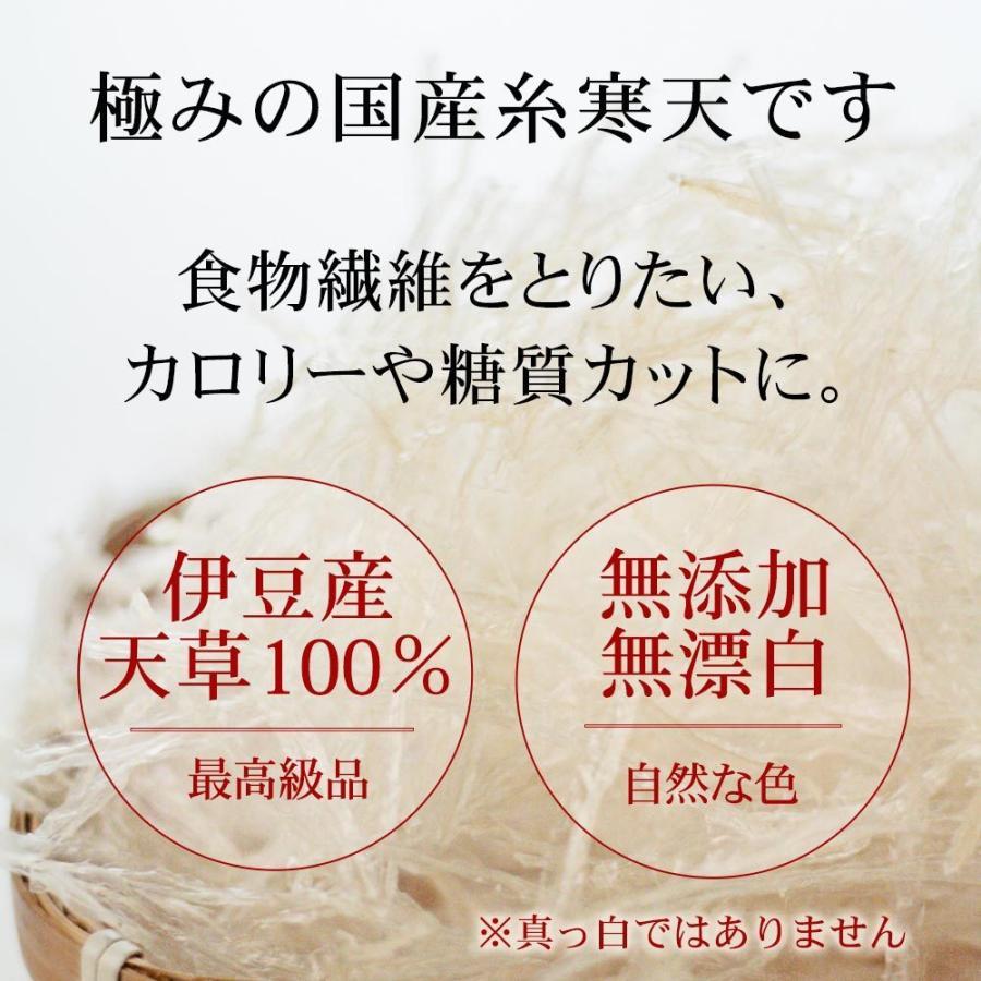 糸寒天 河童の糸寒天 800g 伊豆産天草100% 6cmカット 食物繊維 豊富 送料無料 業務用にも asu|tokoroten|02