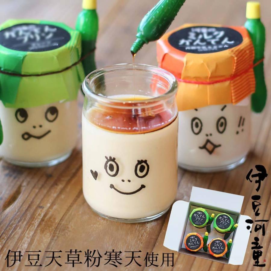 ギフト 河童のプリン セット 無添加 かんてんプリン2個 ミルクかんてん 2個セット スイーツ 冷蔵便|tokoroten