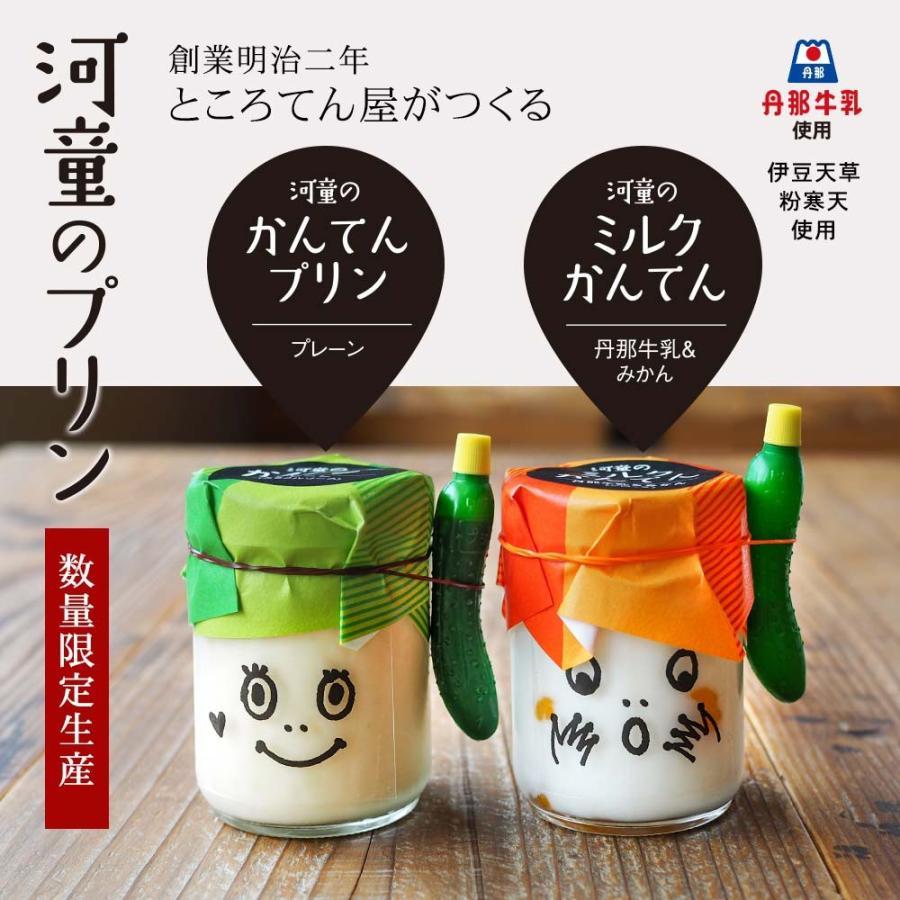 ギフト 河童のプリン セット 無添加 かんてんプリン2個 ミルクかんてん 2個セット スイーツ 冷蔵便|tokoroten|02