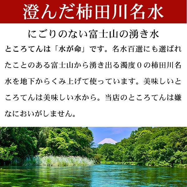 ところてん ダイエットところてん タレなし 30食 送料無料 asu|tokoroten|08