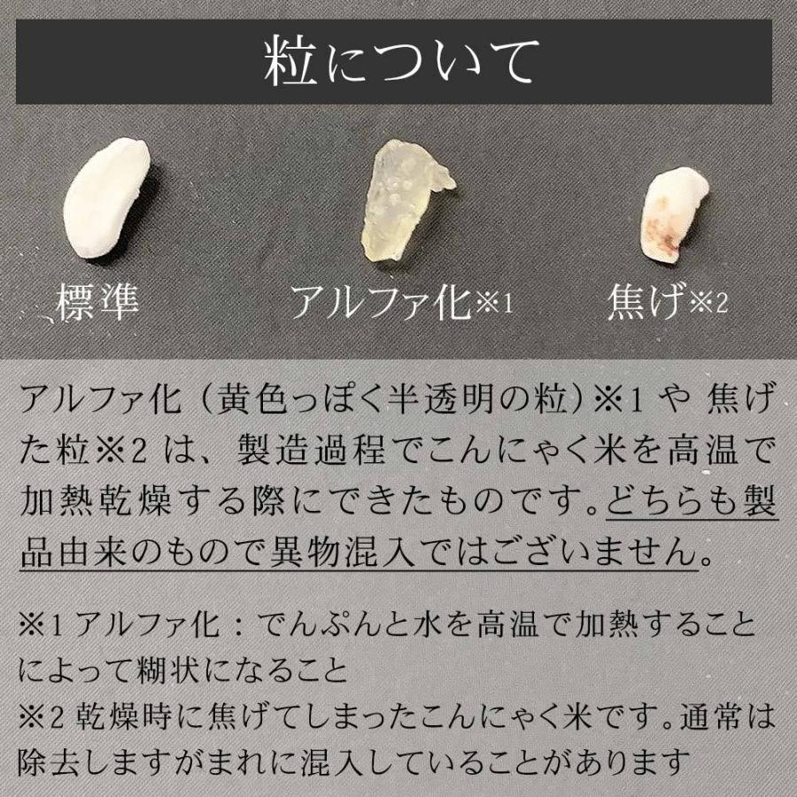 こんにゃく米 ゼンライス 乾燥 糖質50%カット 30袋 冷凍可 乾燥こんにゃく米 糖質制限 糖質オフ ダイエット 米 カロリーオフ|tokoroten|20