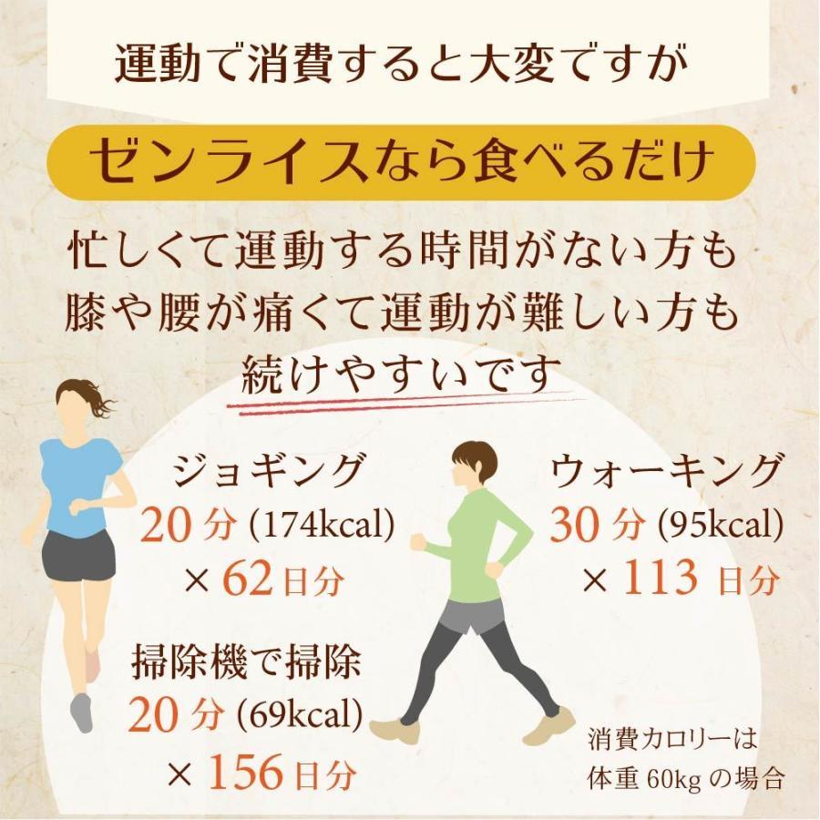 こんにゃく米 ゼンライス 乾燥 糖質50%カット 30袋 冷凍可 乾燥こんにゃく米 糖質制限 糖質オフ ダイエット 米 カロリーオフ|tokoroten|07