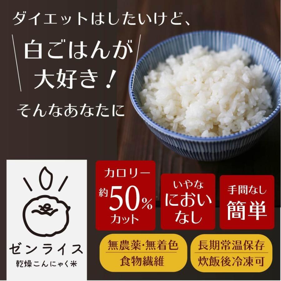 こんにゃく米 ゼンライス 乾燥 カロリー50%カット 8袋 冷凍可 乾燥こんにゃく米 糖質制限 糖質オフ こんにゃくごはん ダイエット 米 無農薬 簡単 カロリーオフ|tokoroten|02