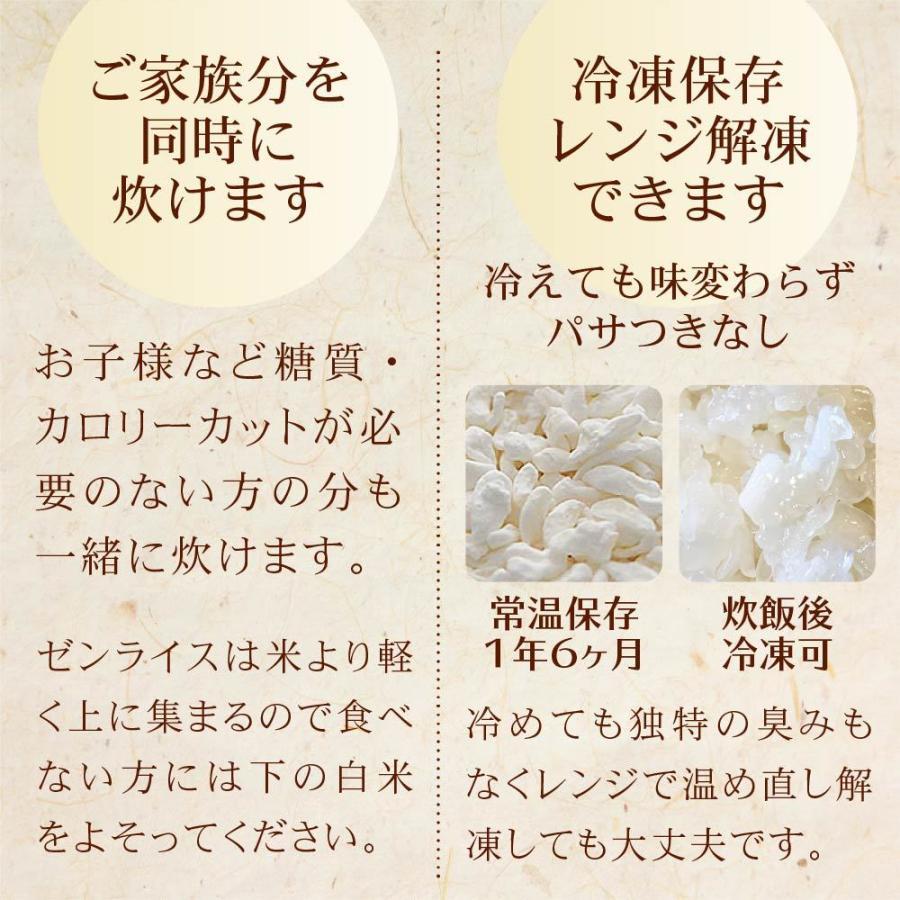 こんにゃく米 ゼンライス 乾燥 カロリー50%カット 8袋 冷凍可 乾燥こんにゃく米 糖質制限 糖質オフ こんにゃくごはん ダイエット 米 無農薬 簡単 カロリーオフ|tokoroten|11
