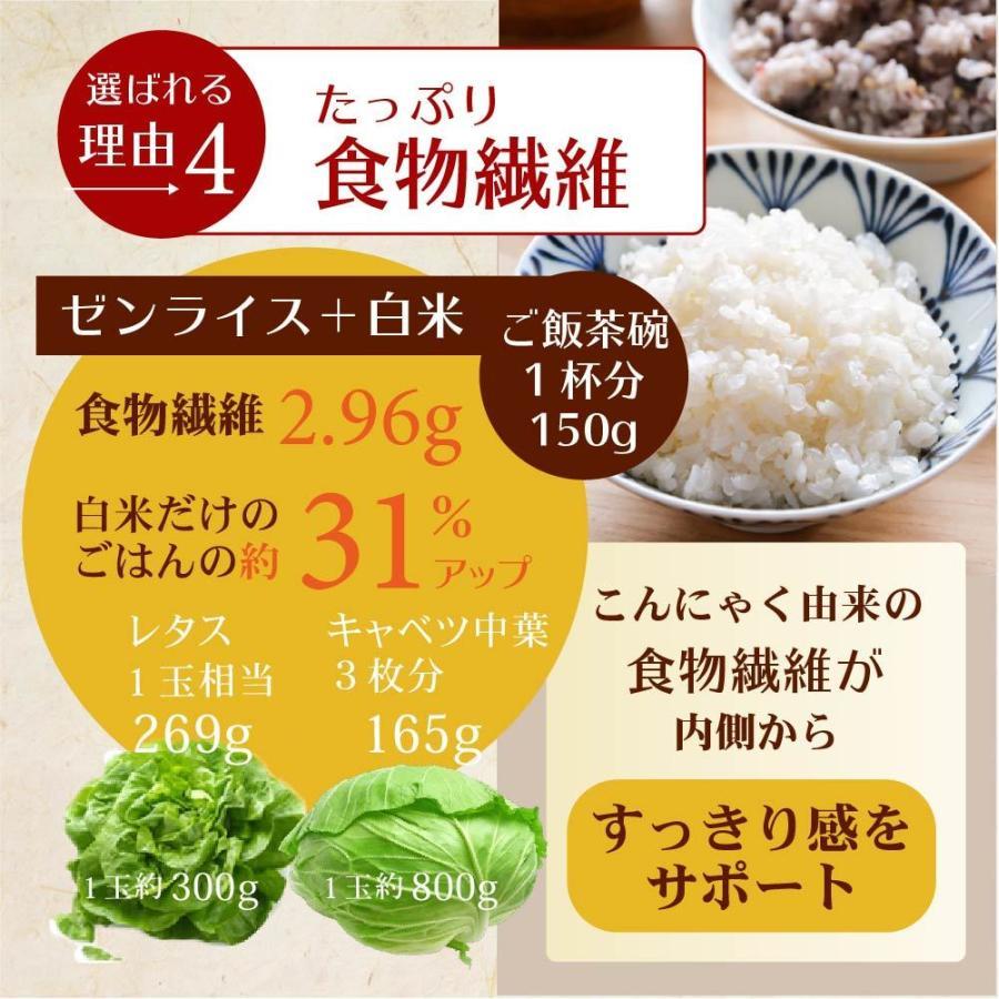 こんにゃく米 ゼンライス 乾燥 カロリー50%カット 8袋 冷凍可 乾燥こんにゃく米 糖質制限 糖質オフ こんにゃくごはん ダイエット 米 無農薬 簡単 カロリーオフ|tokoroten|12