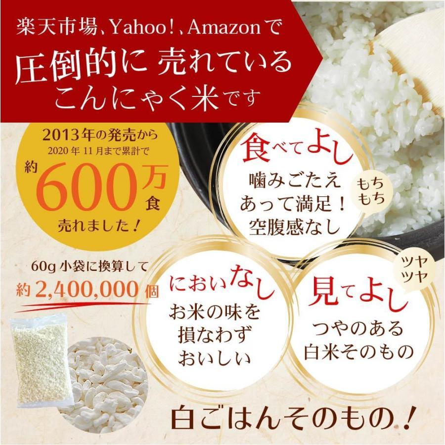 こんにゃく米 ゼンライス 乾燥 カロリー50%カット 8袋 冷凍可 乾燥こんにゃく米 糖質制限 糖質オフ こんにゃくごはん ダイエット 米 無農薬 簡単 カロリーオフ|tokoroten|03