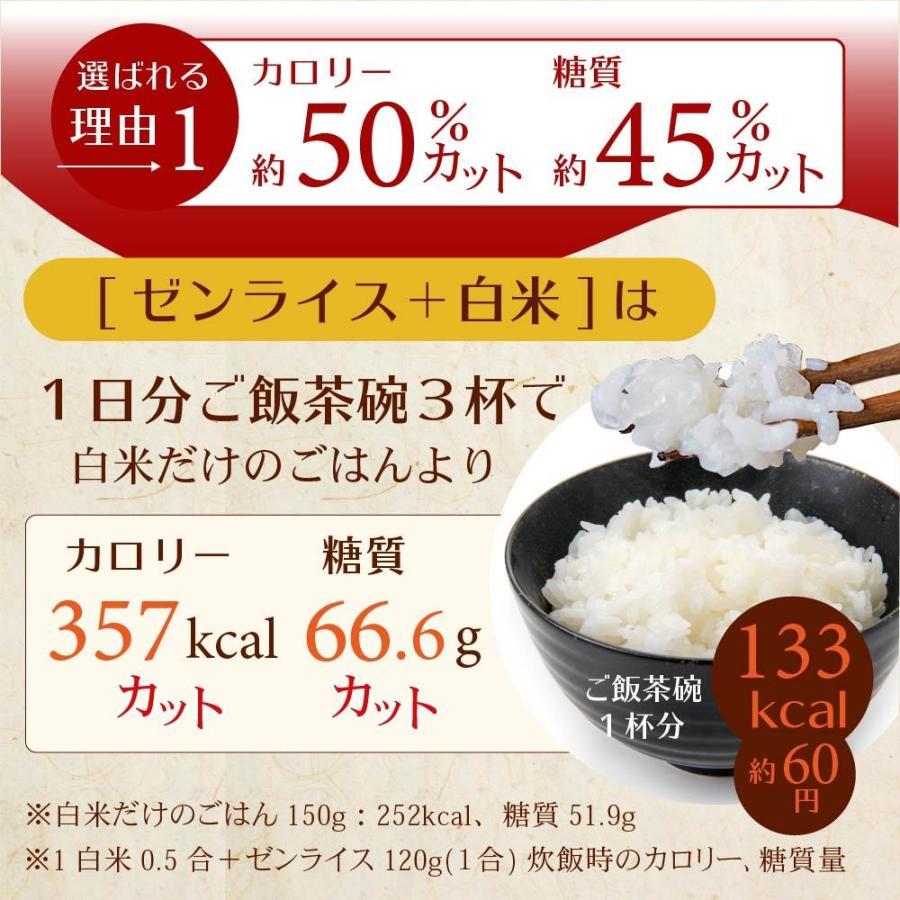 こんにゃく米 ゼンライス 乾燥 カロリー50%カット 8袋 冷凍可 乾燥こんにゃく米 糖質制限 糖質オフ こんにゃくごはん ダイエット 米 無農薬 簡単 カロリーオフ|tokoroten|05