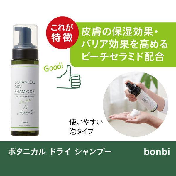 ボンビ ボタニカル ドライシャンプー 200ml 日本製 泡シャンプー ペット 保湿 バリア すすぎ不要 水不要 洗い流し不要 BONBI ボンビアルコン|tokoton-dogfood|04