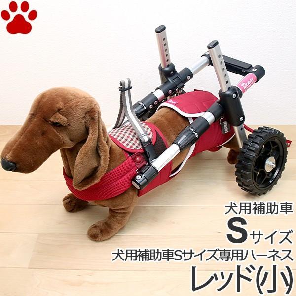 お取り寄せ / ペットアドバンス ドギーサポーター S 専用ハーネス セット 小 レッド 犬用補助車+ハーネス 歩行器 車椅子 ピカコーポレイション