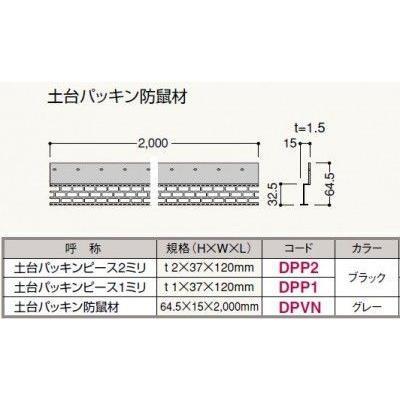40本入 DPVN 土台パッキン防鼠剤 グレー 64.5mm×15mm×2000mm フクビ化学工業 【代引不可】