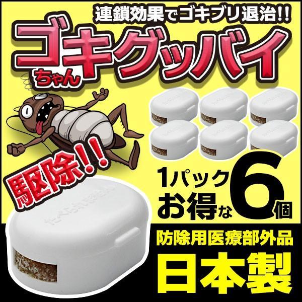 ゴキブリ退治 新作製品、世界最高品質人気! ゴキちゃんグッバイ ゴキブリ ゴキちゃんグッバイ6P 送料無料 直送商品 メール便