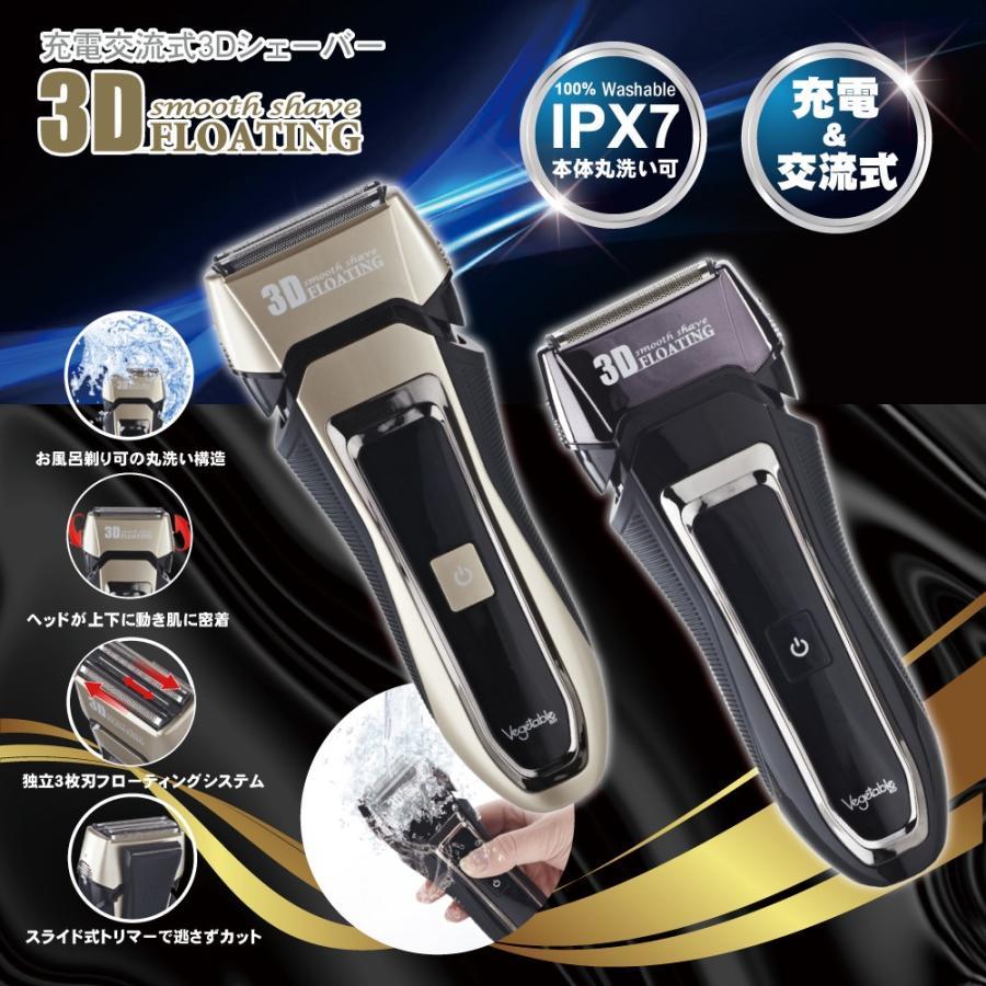 3D 充交両用式3枚刃シェーバー IPX7 防水 正規品スーパーSALE×店内全品キャンペーン 髭剃り 充電式 送料無料 GD-S308 在庫あり 電気シェーバー