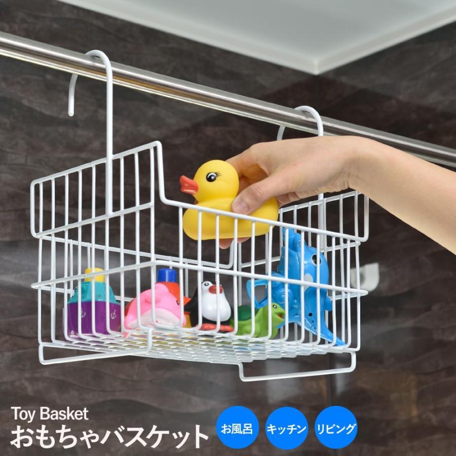 おもちゃバスケット 浴室整理整頓 お風呂 通気性 清潔 オンラインショップ 送料無料 リンス お買い得 KP おふろ シャンプー