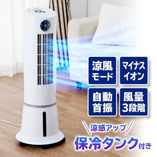扇風機より涼しい!冷たい風が気持ち良い、冷風機のおすすめはどれ?